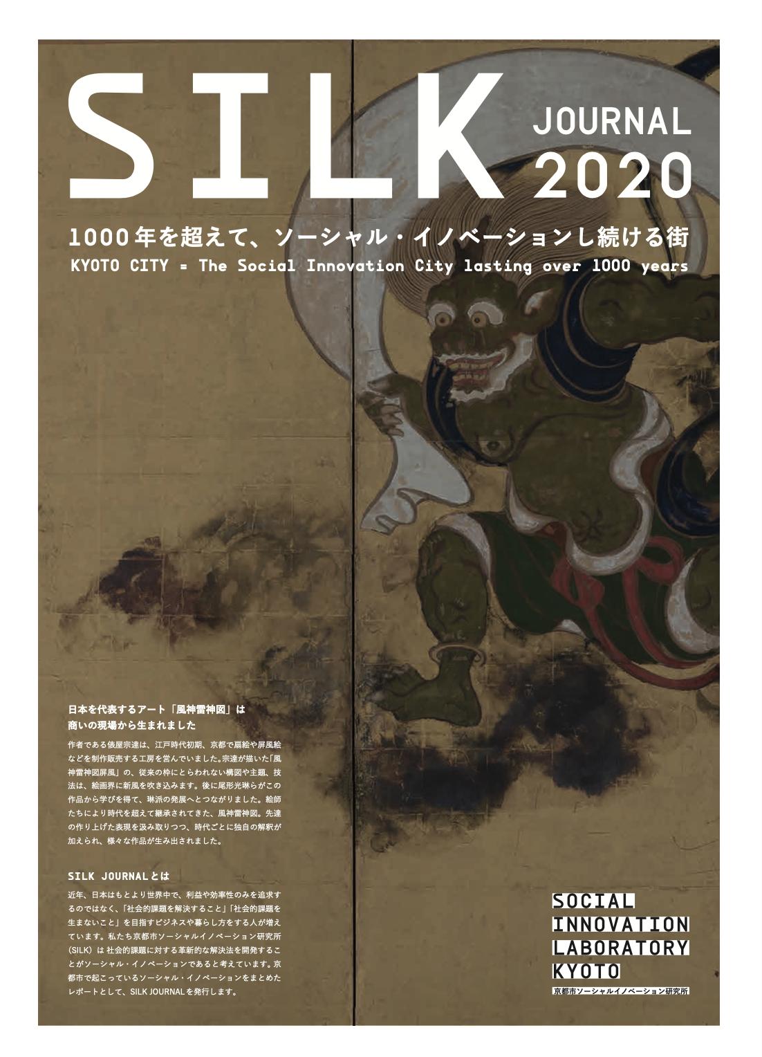 SILK JOURNAL 2020 -1000年を超えて、ソーシャル・イノベーションし続ける街-