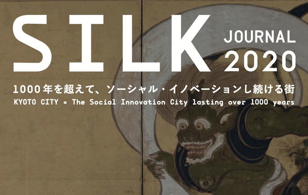 『SILK JOURNAL 2020 -1000年を超えて、ソーシャル・イノベーションし続ける街-』を発行しました。