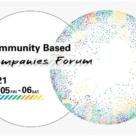 Community Based Companies Forum 〜希望の兆しかもしれない。見本市〜
