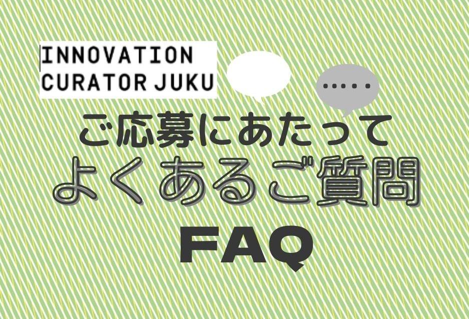 イノベーション・キュレーター塾について~よくある質問~